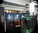 0308akatuka_1