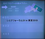 0308forlum_2